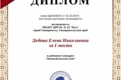 1_IMG-20191016-WA0006